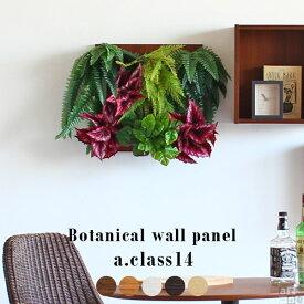 ウォールパネル 光触媒 リアル フェイクグリーン 壁 おすすめ 植物 インテリア 壁掛け グリーン 壁掛けアート 北欧 プレゼント 壁面 人工観葉植物 ウォールグリーン フェイク 観葉植物 お祝い おしゃれ アートパネル モダン カフェ 石膏ボード ディスプレイ Botanical a-14