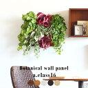 フェイクグリーン 壁掛け 光触媒 グリーンパネル グリーンアート 壁面 装飾 パネル ボード グリーンインテリア おしゃ…