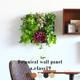 消臭 フェイクグリーン 壁掛け おすすめ インテリア 光触媒 グリーンパネル 壁面 装飾 パネル ボード グリーンインテリア おしゃれ フェイク 観葉植物 造花 イミテーショングリーン 北欧 カフェ 石膏ボード ディスプレイ 壁 アートグリーン アートパネル Botanical a-19