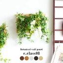光触媒 観葉植物 壁掛け ウォールパネル グリーンパネル グリーン リーフパネル フェイクグリーン 壁 フェイク アート…