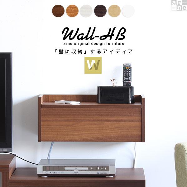 ケーブルボックス コードケース 木製 木 ケーブル 配線 隠し 壁 収納 配線ボックス ケーブル収納 ボックス ケーブルカバー コードボックス コードカバー コード隠し 壁面 コード収納ボックス 壁掛け 壁付け 棚 ケーブル隠し ケーブルケース Wall-HB W 幅60 奥行20 高さ25