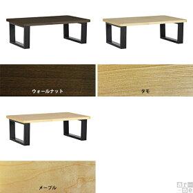 ローテーブル木製テーブルセンターテーブル長方形座卓和室無垢おしゃれモダン日本製glandeRW1200LT