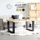 リビングテーブル 120 大 コーヒーテーブル カフェテーブル 木製 センターテーブル ウォールナット テーブル ソファテ…