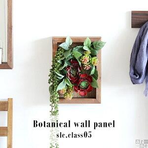 光触媒 ウォールパネル 造花 観葉植物 寄せ植え 小型 リアル フェイクグリーン ミニ 壁掛け フェイク ウォールグリーン お祝い リーフパネル 壁飾り アートフラワー グリーン 人工観葉植物