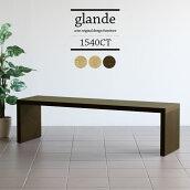 センターテーブルローテーブルコーヒーテーブル日本製完成品glande1540CT天然木突板おしゃれテーブルシンプル木製北欧和室ローデスク一人暮らしデスクコンパクト国産高さ40cmリビングテーブルパソコンテーブル一人暮らしレトロ作業台コンパクト