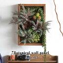 光触媒 壁掛け ウォールパネル 造花 フェイクグリーン 観葉植物 お祝い 壁飾り 光触媒加工 グリーン フェイク ウォー…