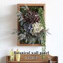 ウォールフラワー 光触媒 フラワー 花 壁 壁掛け ウォールパネル 造花 アートフラワー フェイクグリーン 観葉植物 リ…
