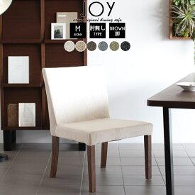 椅子 チェア 在宅ワーク 学習 勉強 テレワーク 1人掛け ダイニングチェア グレー ファブリック 学習チェア 勉強椅子 完成品 おしゃれ カフェ ダイニングソファ 1人 布 ソファ ダイニング テーブル ソファー 一人用 日本製 カフェチェア 北欧 木製 JOY 1P-M 肘なし/脚BR NS-7