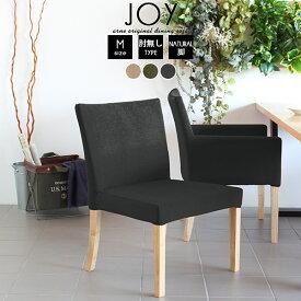 ダイニングチェア グレー 完成品 食卓椅子 ダイニング カフェ おしゃれ チェア 北欧 椅子 木製 いす イス 肘なし 1人掛け 食卓用椅子 アンティーク 一人掛け 1人用 ダイニングチェアー デスクチェア カフェチェアー 日本製 ナチュラル モダン JOY 1P-M 肘なし/脚NA