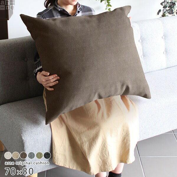 クッション おしゃれ 長方形 大きい 四角 インテリア 羽毛クッション ビッグクッション ジャンボクッション ビッグサイズ 枕 抱き枕 ピロークッション 肘置き 無地 フェザー 中綿付きクッション 70×80 NS-7 アイボリー ベージュ ブラウン グレー グリーン ブラック
