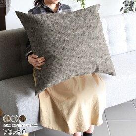クッション 大きい おしゃれ 長方形 四角 ビッグクッション 枕 抱き枕 大きいクッション ピロークッション 肘置き フェザー シンプル 背もたれ 中綿付きクッション ブラウン グレー ダークブラウン 【アーネオリジナルクッション 中綿付き 70×80cm ウィーブ 】