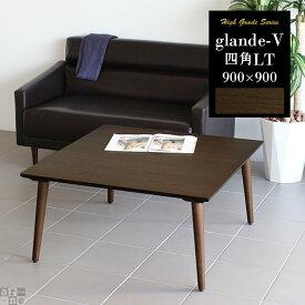 ローテーブル センターテーブル 木製 高級感 リビングテーブル ウォールナット 正方形 90 ちゃぶ台 座卓 座卓テーブル 四角 木目 日本製 机 テーブル カフェテーブル 北欧 モダン アンティーク レトロ コーヒーテーブル おしゃれ 和室 和風 glande-V 900×900四角LT