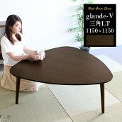 ローテーブルロー三角センターテーブルサイドテーブル日本製テーブル机ラウンドテーブルカフェテーブル食卓テーブル北欧モダンリビングテーブル高級感デスクウォールナットおしゃれglande-V1150×1150三角LT