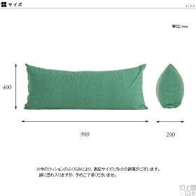 オリジナルクッション43×100ソフィア