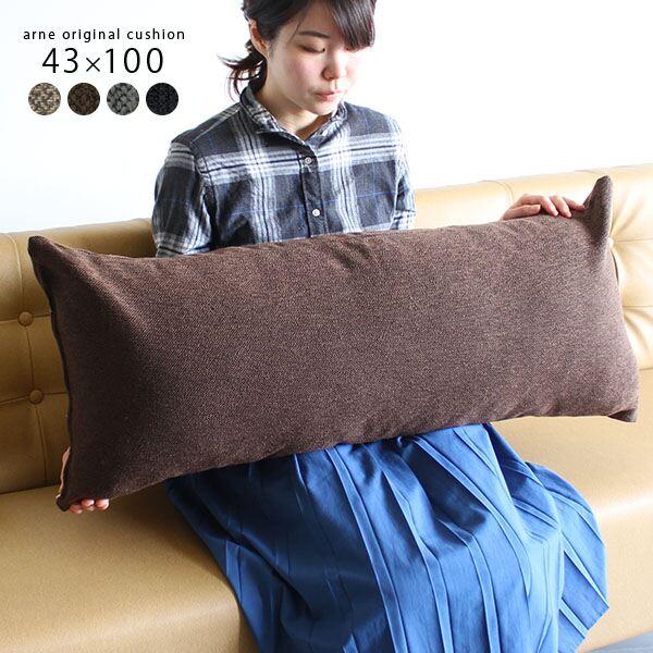 ロングクッション クッション 長方形 大型 おしゃれ 中身 中綿付き 枕 ロング 大きい ロングクッション 腕置き 抱き枕 長クッション 長枕 ロング枕 ピロークッション ビッグサイズ ビッグクッション 大きいクッション 巨大 ふかふか インテリア 43×100 ファブリック