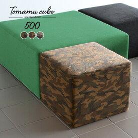 ロースツール ミニスツール ベンチスツール スツール 低め 低い ソファ 椅子 オットマン チェア ベンチ 北欧 ミニベンチ 腰掛け ローチェア 大人 背もたれなし 玄関 おしゃれ 玄関スツール コンパクト ドレッサー ベンチ椅子 スツールベンチ 日本製 Tomamu Cube 500 迷彩