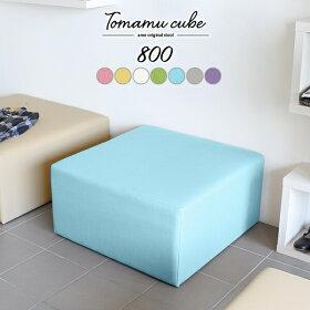 TomamuCube800クレンズ