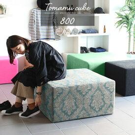 ベンチ ソファ アンティーク ベンチソファー 背もたれなし 腰掛け スツール おしゃれ 低い 腰掛け椅子 北欧 玄関 モダン ロビーチェアー ソファベンチ ソファーベンチ 正方形 ロビーチェア 待合椅子 ソファー 2人掛け フレンチ 二人掛け 日本製 Tomamu Cube 800 ダマスクB