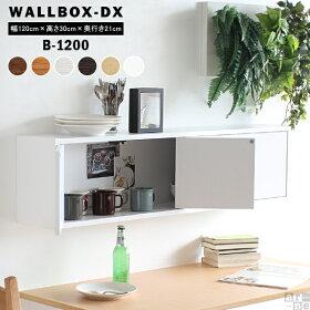 ウォールシェルフ壁掛けWallBoxDXB-1200アート壁壁付けリビング棚白飾り棚和風ラック収納シェルフロングホワイトコーナー石膏ボードウォールラック木製日本製完成品おしゃれシンプル北欧壁面収納薄型約幅120奥行20高さ30