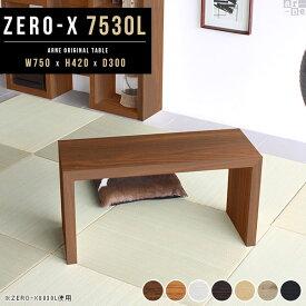 座卓 和室 テーブル 和室用 和風 ローテーブル ミニ 小さめ ドレッサー センターテーブル 白 コンパクトテーブル フリーテーブル パソコン デスク ローデスク サイドテーブル ロータイプ スリム ちゃぶ台 和 木製 北欧 ホワイト 幅75 奥行30cm 高さ42cm 日本製 Zero-X 7530L