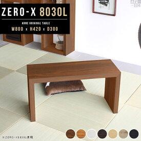 座卓 リビングテーブル 和風 和室用 テーブル ローテーブル ドレッサー センターテーブル 白 コンパクトテーブル フリーテーブル パソコン デスク パソコンデスク ロータイプ スリム 和室 木製 北欧 ホワイト サイドテーブル 幅80cm 奥行30cm 高さ42cm 日本製 Zero-X 8030L