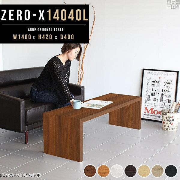 ローテーブル 大きめ 長机 センターテーブル ホワイト 白 テーブル スリム コーヒーテーブル 木製 リビングテーブル モダン ローデスク パソコン デスク パソコンデスク 北欧 おしゃれ リビング 荷物置き ラック 棚 台 1段 幅140 奥行40cm 高さ42cm 日本製 Zero-X 14040L