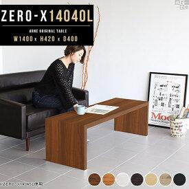 センターテーブル ホワイト 白 テーブル スリムローテーブル 大きめ 大型 長机 コーヒーテーブル 木製 リビングテーブル モダン ローデスク パソコン デスク パソコンデスク 北欧 おしゃれ リビング 荷物置き ラック 棚 台 1段 幅140 奥行40cm 高さ42cm 日本製 Zero-X 14040L