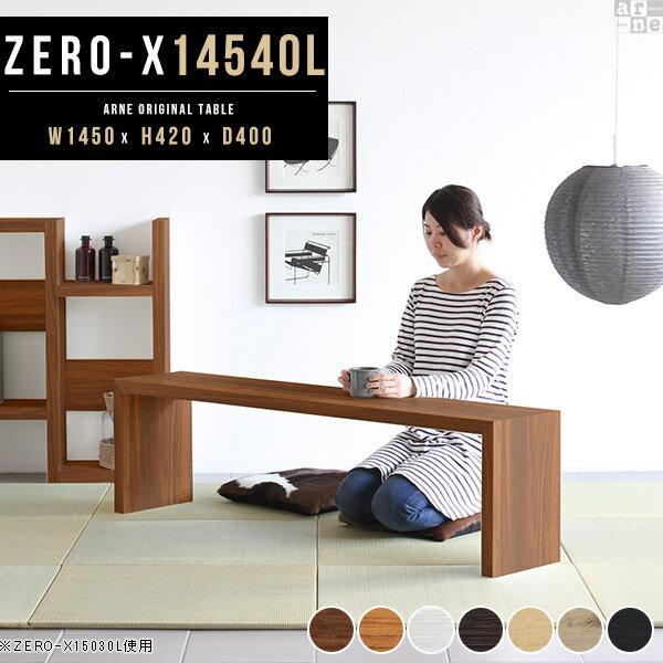ウッドラック スリム ローテーブル 大きめ センターテーブル ホワイト 白 テーブル 木製 リビングテーブル 和風 和室 ローデスク パソコン デスク パソコンデスク ロータイプ 北欧 おしゃれ 荷物置き ラック 棚 台 1段 特注 幅145 奥行40cm 高さ42cm 日本製 Zero-X 14540L