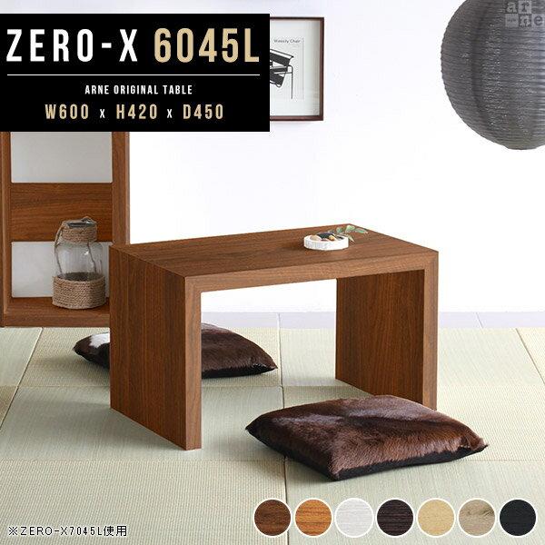 ウッドラック サイドテーブル ミニテーブル ベッドサイドテーブル 和風 飾り棚 ナイトテーブル ローデスク ホワイト 白 パソコン 和室 テーブル 和室用 スリム 小さめ ローテーブル 一人用テーブル ロー 座卓 木製 北欧 花台 幅60 奥行45cm 高さ42cm 日本製 Zero-X 6045L