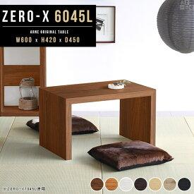 ウッドラック サイドテーブル ミニテーブル ベッドサイドテーブル 和風 和室 飾り棚 ナイトテーブル ローデスク 文机 ホワイト ローテーブル 白 パソコン テーブル スリム 小さめ 日本製 ミニ 一人用テーブル ロー 座卓 木製 北欧 花台 幅60 奥行45cm 高さ42cm Zero-X 6045L