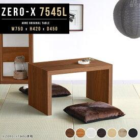 本棚 ローテーブル ミニ 小さめ ドレッサー センターテーブル ホワイト 白 テーブル スリム コーヒーテーブル 木製 リビングテーブル 座卓 和風 パソコン 日本製 和室 デスク サイドテーブル 北欧 ディスプレイラック ラック 棚 1段 幅75 奥行45cm 高さ42cm Zero-X 7545L