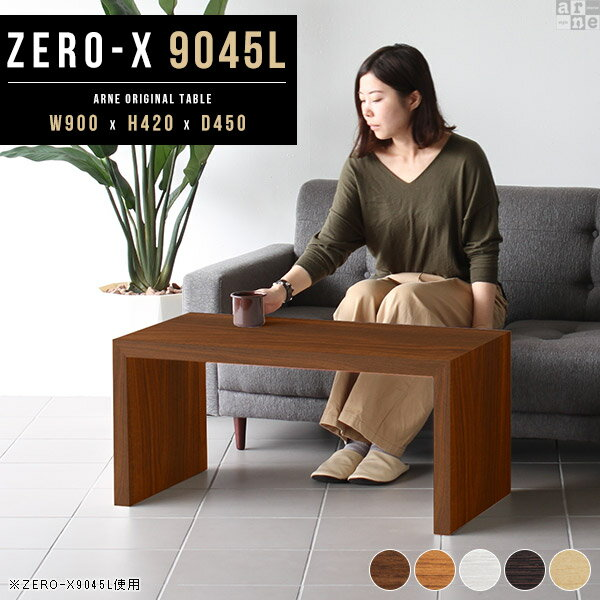 サイドテーブル ベッド ミニテーブル デスクサイド ローテーブル ドレッサー センターテーブル ホワイト テーブル スリム 木製 リビングテーブル ローデスク デスク 白 パソコンデスク 90cm幅 おしゃれ ディスプレイラック 1段 幅90 奥行45cm 高さ42cm 日本製 Zero-X 9045L