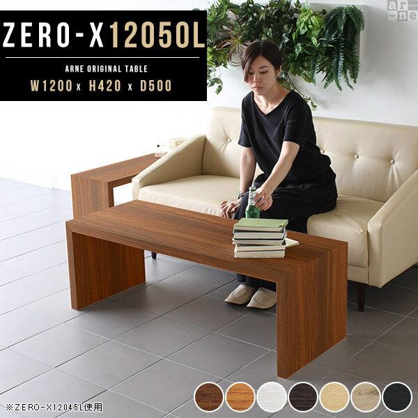 本棚 ディスプレイラック 飾り棚 ディスプレイシェルフ テーブル ローテーブル 120 ラック カバン置き 北欧 ディスプレイ台 マルチラック リビングテーブル モダン ローデスク パソコン デスク 白 ロータイプ ロー 幅120 奥行50cm 高さ42cm 日本製 Zero-X 12050L