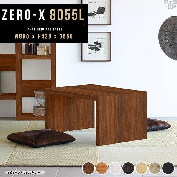 サイドテーブル ベッド センターテーブル ホワイト 白 テーブル ローテーブル 一人暮らし モダン リビング 木製 おしゃれ 机 北欧 和風 和室 ディスプレイ台 リビングテーブル ローデスク パソコン デスク パソコンデスク 座卓 幅80cm 奥行55cm 高さ42cm 日本製 Zero-X 8055L