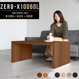 ローテーブル センターテーブル 白 ホワイト テーブル リビング コーヒーテーブル 木製 おしゃれ 北欧 カフェテーブル ロータイプ ローデスク フロアテーブル デスク 業務用 パソコンラック ロー パソコンデスク 一人暮らし 幅100 奥行60cm 高さ42cm 日本製 Zero-X 10060L
