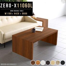 センターテーブル ホワイト ローテーブル テーブル リビング コーヒーテーブル 木製 おしゃれ 北欧 一人暮らし リビングテーブル パソコンラック リビング机 ローデスク 机 パソコン デスク 白 ロータイプ ロー パソコンデスク 幅110 奥行60cm 高さ42cm 日本製 Zero-X 11060L
