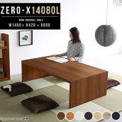 Zero-X14080LBR