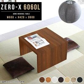 座卓 机 ちゃぶ台 テーブル 和室用 ローテーブル 正方形 北欧 ミニ センターテーブル 60 小さめ リビングテーブル 幅60 おしゃれ 木製 ホワイト 和風 和室 ミニテーブル 飾り棚 棚 ローデスク デスク 白 コンパクトテーブル 奥行60cm 高さ42cm 日本製 Zero-X 6060L