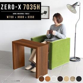 Zero-X7035HBR