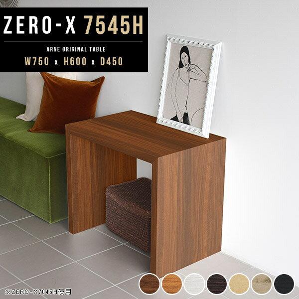サイドテーブル テーブル デスク 白 北欧 木製 ラック 棚 オフィスデスク オフィステーブル 作業テーブル 作業台 男前 ナイトテーブル 飾り台 木製 リビング 飾り棚 インテリア 家具 和風 オフィス家具 サイドラック 台 別注 幅75 奥行45cm 高さ60cm 日本製 Zero-X 7545H