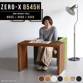 サイドテーブル テーブル ソファ ベッド デスク ローデスク 白 北欧 木製 コの字 ラック サイドラック 玄関 1段 ナイトテーブル ソファーサイドテーブル 日本製 ディスプレイラック ベッドテーブル 飾り台 サイドデスク 幅85 奥行45cm 高さ60cm Zero-X 8545H