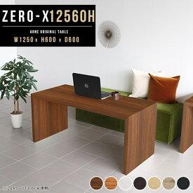 パソコンデスク 奥行60 パソコン机 おしゃれ pcデスク デスク パソコン 一人暮らし 勉強 机 pcテーブル pcラック シンプル 木製 パソコンテーブル 北欧 パソコンラック 白 ホワイト ワークデスク シンプルデスク ワークテーブル 幅125 奥行60cm 高さ60cm Zero-X 12560H