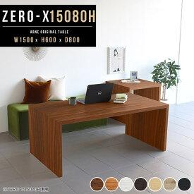 パソコンデスク パソコン机 おしゃれ pcデスク 一人暮らし 勉強 机 デスク パソコン pcテーブル パソコンテーブル ホワイト pcラック パソコンラック シンプル ワークデスク 学習机 北欧 白 木製 シンプルデスク ワークテーブル 幅150 奥行80cm 高さ60cm Zero-X 15080H