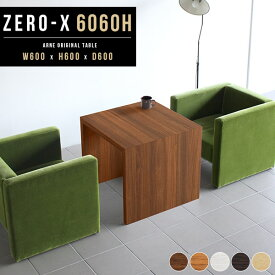 カフェテーブル 60cm 角 テーブル ダイニングテーブル 小さめ 小さい 低め 二人用 二人 ダイニング センターテーブル 木製 ホワイト 正方形 白 日本製 リビングテーブル 応接テーブル ソファダイニング ソファテーブル オーダーテーブル 幅60 奥行60cm 高さ60cm Zero-X 6060H