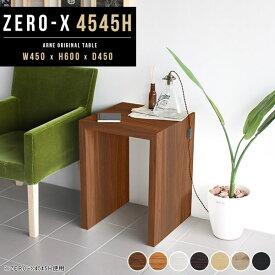 サイドテーブル コの字 デスク 木製 パソコン 電話台 ナイトテーブル 北欧 ホワイト 小さい 正方形 白 パソコンデスク ベッドサイドテーブル テーブル スリム 日本製 サイド 省スペース 花台 和風 鉢置き ソファーサイドテーブル 幅45 奥行45cm 高さ60cm Zero-X 4545H