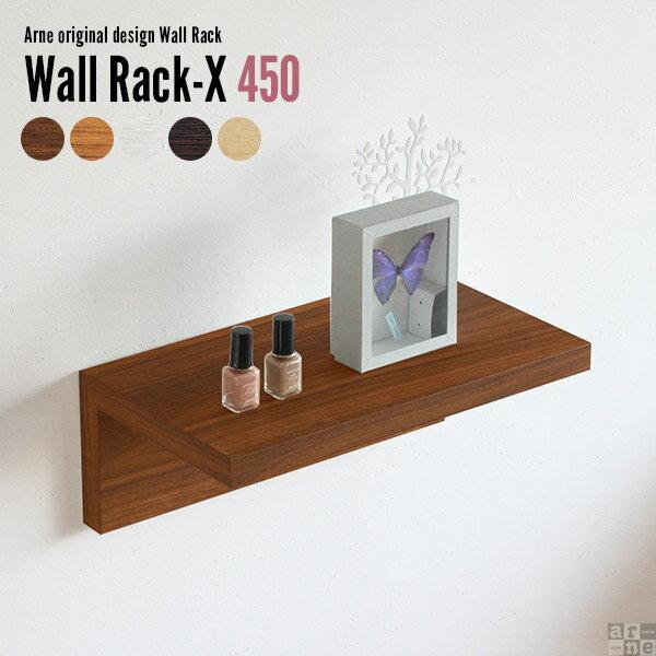 ウォールラック ウォールシェルフ 壁掛けラック ディスプレイラック 1段 壁掛け棚 フリーラック 壁 壁掛け ラック 壁付け 小物 棚 小さい シェルフ 飾り棚 北欧 ディスプレイシェルフ 壁付け棚 ディスプレイ アンティーク キッチン 洗面所 玄関 収納 日本製 WallRack-X 450