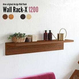 ウォールラック 壁掛け ラック 壁付け 棚 シェルフ ウォールシェルフ 壁掛けラック ディスプレイラック 1段 フリーラック 壁掛け棚 壁 飾り棚 北欧 ディスプレイシェルフ ディスプレイ アンティーク 壁付け棚 キッチン 玄関 収納 日本製 完成品 おしゃれ L字 WallRack-X 1200