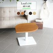 ローテーブルセンターテーブル幅60cm高さ42cm奥行き60Leaf6060Lおしゃれコーヒーテーブルデザインテーブルカフェテーブル木製日本製北欧ロー机サイドテーブル北欧テーブル1本脚ミニテーブルリビングデスクリビングテーブル