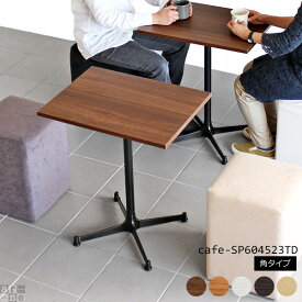 カフェテーブル 1本脚 60 2人用 ダイニングテーブル 2人 テーブル ダイニング コンパクト コーヒーテーブル アンティーク 北欧 ミニテーブル 木製 ミニ 小型 奥行45cm 机 サイドテーブル パソコンデスク 省スペース ミニデスク cafe-SP604523TD