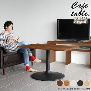 カフェテーブル 高さ60cm 白 コーヒーテーブル アンティーク 業務用 北欧 1本脚 モダン リビングテーブル ソファテーブル センターテーブル シンプル ホワイト 高め おしゃれ テーブル オシャ